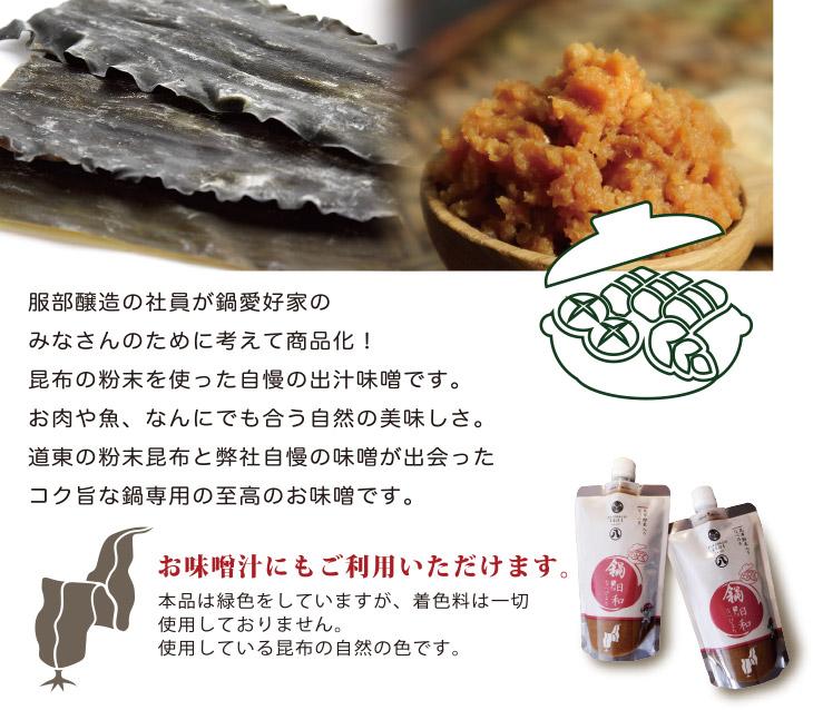 なべみそ 鍋日和