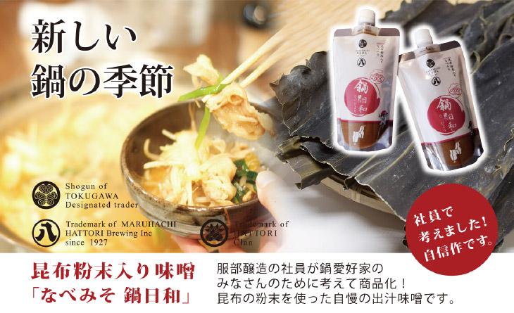 新しい鍋の季節 昆布粉末入り味噌「なべみそ 鍋日和」