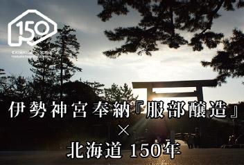 伊勢神宮奉納『服部醸造』×北海道150年