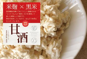 米麹×黒米 甘酒